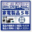 【999987】PWJ【自然故障】 延長保証5年 (対象金額 10,001〜50,000)