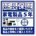 【999980】PWJ【自然故障】 延長保証5年 (対象金額 400,001〜500,000)