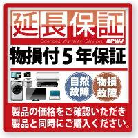 【999975】PWJ【自然+物損保証】 延長保証5年 (対象金額 10,001〜50,000)