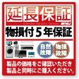 【999974】PWJ【自然+物損保証】 延長保証5年 (対象金額 50,001〜100,000)