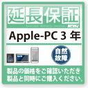 【999992】PWJ【自然故障】Apple(PC・タブレット) 延長保証3年 (対象金額 150,001〜200,000)