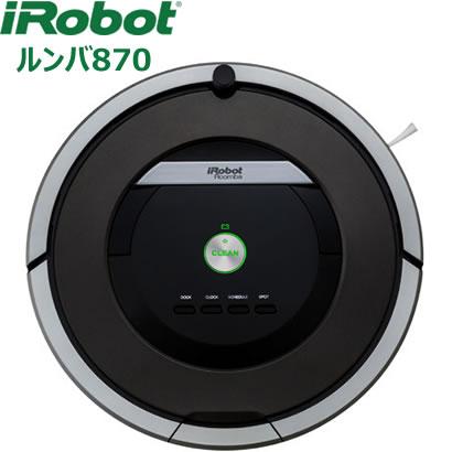 ★【国内正規品】iRobot アイロボット ルンバ870 ロボット掃除機 800シリーズ ピューターグレー Roomba870 掃除機 ルンバ870 R870060