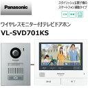 Panasonic パナソニック VL-SVD701KS カラーテレビドアホン 約7型ワイド液晶 スマートフォンで来客応対可能 VLSVD701KS