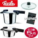 ★【あす楽対応】Fissler vita quick フィスラー ビタクイック 6L圧力鍋・3.5L