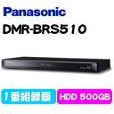 ★PANASONIC パナソニック DMR-BRS510 DIGA ディーガ ブルーレイディスクレコーダー HDD容量 500GB