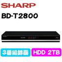 【02P03Dec16】SHARP BD-T2800 ブラック系 シャープ Aquos ブルーレイレコーダー 2TB HDD 3チューナー アクオス BDT2800