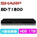 SHARP BD-T1800 ブラック系 シャープ Aquos ブルーレイレコーダー 1TB HDD 3チューナー アクオス BDT1800