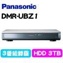 【02P03Dec16】PANASONIC パナソニック DIGA ディーガ DMR-UBZ1ブルーレイディスクレコーダー 3TB DIGA ディーガ Ultra HD DMRUBZ1 3チューナー