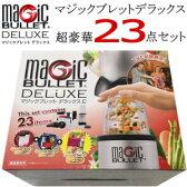 【エントリーしてポイント5倍】お買い得な23点のスペシャルセット!マジックブレット デラックス 通常パッケージとは別に1サイズ大きいタンブラーカップ(500ml)を2個とレシピ本2冊をセットにした MAGIC BULLET DX マジックブレッド スムージ ミキサー