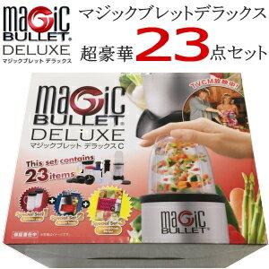 スペシャル マジックブレット デラックス パッケージ タンブラー