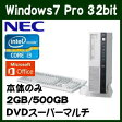 NEC Mate ML PC-MK37LLZL1FSN デスクトップパソコン Windows7 Core i3 メモリ2GB 500GB DVDスーパーマルチ Office付き
