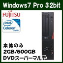 ★富士通 FMVD1306FP ESPRIMO D552/KX デスクトップパソコン Windows 7 Celeron 2GBメモリ 500GB DVDスーパーマルチドライブ 本体のみ