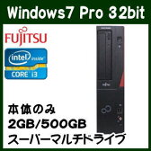 富士通 FMVD13067P ESPRIMO D552/KX 7P32 Windows 7 PRO 32bit Core i3 2GB メモリ 500GB スーパーマルチドライブ USB3.0 有線LAN デスクトップパソコン デスクトップPC キーボード マウス【02P03Dec16】