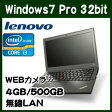 Lenovo 20AMA3FNJP ThinkPad X240 Windows 7 Pro 32bit Core i3 4GB HDD 500GB 12.5型 Webカメラ Bluetooth 無線LAN USB3.0 ノートパソコン