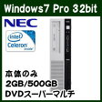 NEC PC-MK28ELZD1FSN Win7Pro32 Celeron 2GB 500GB DVDスーパーマルチ Officeなしデスクトップパソコン マウス キーボード