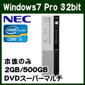 NEC タイプML デスクトップパソコン Windows7 Pro 32bit Core i3 2GB 500GB DVDスーパーマルチ Officeなし デスクトップパソコン Win10 キーボード マウス デスクPC PC-MK37LLZD1FSN