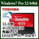 ★東芝 dynabook Satellite PB35RNAD4R3AD81 B35/R Windows7 Pro/Windows 10 15.6型液晶 ノートパソコン 高速無線LAN DVDスーパーマルチ搭載