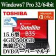 ★東芝 PB35RNAD4R3JD81 dynabook Satellite Windows 7 PRO 32bit Celeron 4GB 500GB DVDスーパーマルチドライブ 15.6型液晶ノートパソコン 無線LAN Bluetooth OFFICE搭載 PowerPoint Word Excel ノートPC