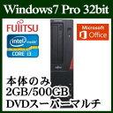 ★富士通 ESPRIMO D552/KX FMVD13068P Windows7 PRO 32ビット Corei3 メモリ2GB HDD500GB DVDスーパーマルチドライブ office Microsoft Office Personal 2013 マウス DVI-D USB3.0 有線LAN デスクトップパソコン キーボード マウス
