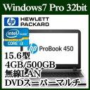 ★ HP 450G3 Core i3 Windows 7 PRO 標準4GB HDD 500GB DVDスーパーマルチドライブ 15.6インチワイド Webカメ...