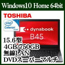 高性能で省電力。先進の第6世代 Celeron 3855U CPU搭載Windows10筆ぐるめforTOSHIBAがインストール済み