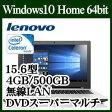 Lenovo Ideapad 300 80M300GUJP Windows 10 Celeron 4GBメモリ 500GB DVDスーパーマルチ 15.6型 無線LAN Webカメラ 10キー付日本語キーボード プラチナシルバー ノートパソコン