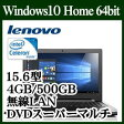 Lenovo Ideapad 300 80M300H0JP Windows 10 Celeron メモリ4GB 500GB DVDスーパーマルチ 15.6型 無線LAN Webカメラ 10キー付日本語キーボード エボニーブラック ノートパソコン
