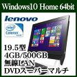 ★Lenovo C20 F0BB0020JP 19.5型液晶にキーボードとマウスがセット、無線LAN機能も搭載した液晶一体型デスクトップPC 人気のC20シリーズ USB3.0 Bluetooth マウス デスクトップパソコン windows10