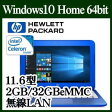 【KINGSOFT office Standardセット】HP Stream 11-r016TU Windows10 64bit Celeron 2GB 32GB 光学ドライブ非搭載 iPass 無線LAN IEEE802.11ac/a/b/g/n Bluetooth USB3.0 HDMI webカメラ microSDカードスロット 11.6型液晶搭載ノートパソコン T0Y45PA-AAAA
