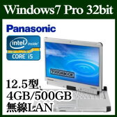 Panasonic CF-C2CHCZZCJ TOUGHBOOK CF Windows 7 Corei5 4GB 500GB 12.5型 無線LAN ノートパソコン 防塵 防滴