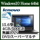 Lenovo IdeaPad300 80M300M2JP エボニーブラック Windows 10 Celeron DVDスーパーマルチ 15.6型HD液晶 Webカメラ キーボード ノートパソコン Bluetooth 無線LAN 500GB+8GB SSHD 【02P03Dec16】
