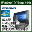 ★Lenovo G50 80E503FUJP エボニー Windows 10 Core i3 DVDスーパーマルチ 15.6型HD液晶 Webカメラ キーボード...