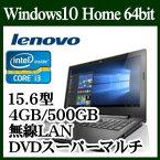 Lenovo G50 80E503FUJP エボニー Windows 10 Core i3 DVDスーパーマルチ 15.6型HD液晶 Webカメラ キーボード HDD 500GB 無線LAN Bluetooth ノートパソコン【02P03Dec16】