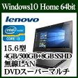 ★Lenovo G50 80E503FTJP エボニー Windows 10 Core i3 DVDスーパーマルチ 15.6型HD液晶 Webカメラ キーボード ノートパソコン 500GB+8GB SSHD 無線LAN Bluetooth