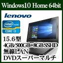 ★Lenovo G50 80E503FTJP エボニー Windows 10 Core i3 DVDスーパーマルチ 15.6型HD液晶 Webカメラ キーボード...