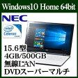 NEC LAVIE ノートパソコン 筆ぐるめ Windows 10 HOME Intel Celeron メモリ4GB 500GB DVDスーパーマルチ 15.6型ワイドLED液晶 無線LAN WEBカメラ テンキー付きキーボード PC-GN17CJSA7 ホワイト【02P03Dec16】