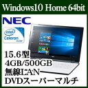 ★NEC LAVIE ノートパソコン 筆ぐるめ Windows 10 HOME Intel Celeron メモリ4GB 500GB DVDスーパーマルチ 15...