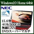 【エントリーでポイント5倍】NEC LAVIE ノートパソコン 筆ぐるめ Windows 10 HOME Intel Celeron メモリ4GB 500GB DVDスーパーマルチ 15.6型ワイドLED液晶 無線LAN WEBカメラ テンキー付きキーボード PC-GN17CNSA7 ホワイト 2016年モデル Office選択 激安 特価 国内
