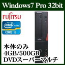 ★富士通 FMVD1305CP Windows 7 Core i3 4GB 500GB HDD DVDスーパーマルチドライブ 本体のみ デスクトップパソコン キーボード マウス