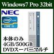 【エントリーしてポイント5倍10/30 9:59まで】NEC PC-MK33MBZD882NN4SUZ Windows7 Corei5 4GB 500GB DVDスーパーマルチドライブ 本体のみ デスクトップパソコン キーボード マウス