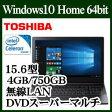 東芝 Dynabook Satellite PB45ANADQNAADC1 Windows10 64Bit Celeron 4GB 750GB DVDスーパーマルチ 無線LAN Bluettoth webカメラ USB3.0 HDMI 10キー付キーボード 15.6型LED液晶搭載ノートパソコン 筆ぐるめ 23★