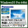 ★Panasonic CF-SZ5PDQVS Windows 10 Core i5 標準8GB SSD 256GB DVDスーパーマルチドライブ 12.1型液晶ノートパソコン 無線LAN Bluetooth 軽量 長時間バッテリー搭載