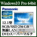 【エントリーしてポイント5倍10/30 9:59まで】Panasonic CF-SZ5PDQVS Windows 10 Core i5 標準8GB SSD 256GB DVDスーパーマルチドライブ 1