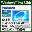 【エントリーしてポイント5倍】Panasonic CF-SZ5HDFKS Let's note SZ5 Windows 7 Core i5 標準4GB SSD 128 GB 12.1型液晶ノートパソコン 軽量 長時間バッテリー搭載!