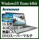 Lenovo ideapad 310 80TV00R1JP Windows 10 Core i5 4GB HDD500GB DVD スーパーマルチ ドライブ 15.6型液晶ノートパソコン 無線LAN プラチナシルバー Bluetooth 【02P03Dec16】