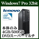★Lenovo 10B7S0XS00 ThinkCentre M73 Small Windows 7 Intel Celeron 標準4GB 500GB DVDスーパーマルチドライブ 本体のみ デスクトップパソコン