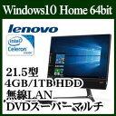 ★Lenovo ideacentre AIO 510 F0CB008RJP (ブラック) Windows10 CeleronデュアルコアCPU 4GB 1TB DVDスーパーマルチ IEEE802.11ac/a/b/g/n Bluetooth USB3.0 HDMI webカメラ ステレオスピーカー内蔵 21.5型フルHD液晶一体型パソコン ワイヤレスキーボード&マウス付
