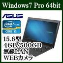 【最大クーポン1200円OFF】ASUS P2520LA-I5PRO ASUSPRO ESSENTIAL P2520LA Windows 7 Core i5 標準4GB 500GB 15.6型ワイド液