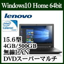 ★Lenovo 80M300NWJP ideapad 300 Windows 10 Celeron 標準4GB HDD:500GB DVDスーパーマルチ 15....