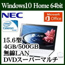 ★【筆ぐるめ付】NEC PC-SN16CJSA9-2 LAVIE Smart NS(e) Windows 10 Celeron 4GB HDD 500GB DVDスーパーマルチドライブ 15.6型液晶ノー..